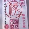 【御朱印】渋谷氷川神社に行ってきました【15日限定御朱印】|東京都渋谷区の御朱印