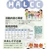 HALCCの説明会やってます!