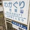 若栗駅へ【地鉄フリー乗車券で駅めぐり・その5】