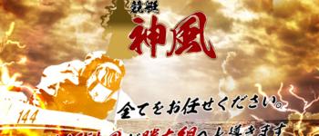 【競艇神風】勝つための競艇予想サイト!【購入画像公開中】優良・口コミ・評価・評判で比較!