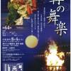 大阪■8/4(土)■篝の舞楽