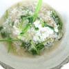 「包丁いらず!パクチーとツナの洋風雑炊」レシピ
