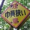 長野県オリジナル警戒標識「注意 巾員狭い」