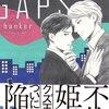 里つばめ「GAPS」長谷川さんと片桐が恋人になってからのあれこれ