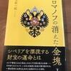 『ロマノフの消えた金塊』を読む