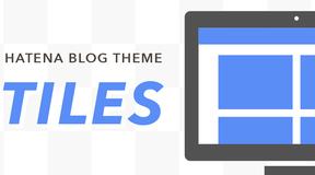 はてなブログテーマ「Tiles」を公開しました。