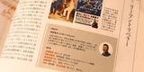 【速報】Discover Japanにリーマントラベラー!