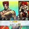 ポチポチ最終再臨するToga/Shin(FGOプレイ日記 その33)※最終再臨イラストネタバレ注意