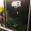 【映画評】いまさら映画『JOKER』を観て板子一枚下は地獄だと再認識。