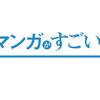 3月の「このマンガがすごい!」ランキング オトコ編
