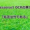 Tesseract OCRの読取精度を検証 ~Googleドライブを添えて~