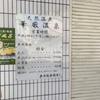 電車で茨木へ