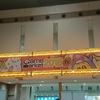 ゲームマーケット2018秋に行ってきました【1日目】
