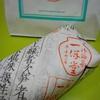 京都一保堂さんのお茶を頂戴しましたヽ(*^^*)ノ