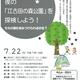 【地域情報】7/22(月)19:00~夜の「江古田の森公園」を探検しよう!