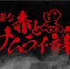 2019.5.25-6.21 赤と黒 サムライ・魂