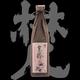 梵、純米大吟醸、寒椿はGalaxy Note8だ。