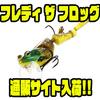 【Westin】リアルなカエルの形をしたウェイクベイト「フレディ ザ フロッグ」国内通販サイト入荷!
