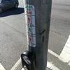 信号機 Signal