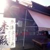 取材の思い出その9/歯がため地蔵 奈良・弘願寺