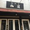 【三軒茶屋】純喫茶「伽羅(きやら)」に行ってきた!