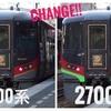 【振り子再来】遂に2000系本格置き換えか!?JR四国2700系気動車の完成発表を受けての考察