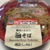 コンビニラーメン◆ファミマ「醤油とんこつ油そば」