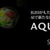 AQUOS R(605SH)のアップデートで圏外や通信不良になる不具合発生。