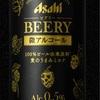 【酒レビュー#8】アサヒビール BEERY-ビアリー- 微アルコールでも美味しい?