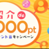 【ハピタス】ポイントサイト ハピタス無料会員登録で1,000pt!(1,000円)