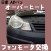日産 ADバン (オーバーヒート)ファンモータ交換     ┗(`・ω・´)┛