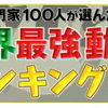 世界最強動物ランキング 7/27 感想まとめ