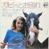 摩訶レコード:ガビーとお別れ