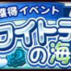 【サウスト】キャラ勢力獲得イベント「ホワイトデーの海賊達」