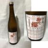 行けませんでした!! 「御代櫻醸造 酒蔵開放2017」