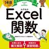 豊富なイラストでExcel関数を解説した入門書