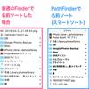 PathFinderのライセンスが思いの外太っ腹だったので二台目のMacにもインストール