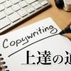 コピーライティングに上達するために最も重要なこと【結論:書かないと話にならない】