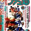 【1997年】【12月26日号】ファミ通 1997.12/26