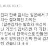 韓国の「留学生じん」スレッドでなぜか必死なヤツがいる件