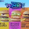 今年の夏のハンバーガー「ハワイなう」ってどういうことだよ!マクドナルドさん!~ハワイアンメニューレビュー~