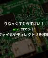 mv - ファイル・ディレクトリを移動する