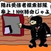 NHK受信契約を拒否すると裁判を起こされます!裁判すれば必ず敗けます…
