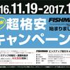 名古屋パルコ店 リペアマン瀧口のブログ!vol 14