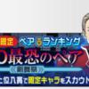 SAOメモデフ 剣舞祭予告出る!出場キャラ縛りに、剣舞に新スロットだと・・!?