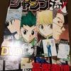 冨樫先生が仕事してる姿に泣けた。11月2日発売の「ジャンプ流!」を観た感想