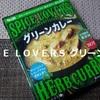 SPICE LOVERS グリーンカレー HOTレビュー!【金曜日はカレーの日69】(ヱスビー食品)