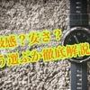 高級感なんて必要ない!安い腕時計だけでいい3つのワケ