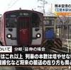 JR九州「三里木駅から分岐」複線化も検討