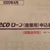 【レッツ!インベスト!】アプラスの変動金利型(最長20年)ecoローン(産業用)申込書が届いたので早速チャレンジしてみます!!